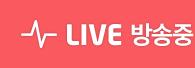 LIVE 방송중